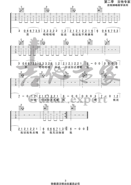 《你走》吉他谱_抖音G调简单弹唱谱第三页